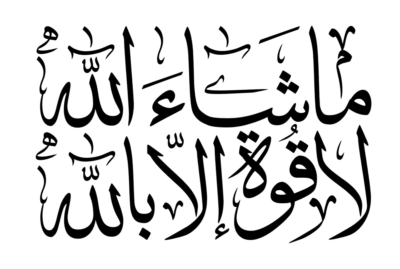 Islam For All Arabic Calligraphy