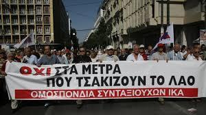 Ομοσπονδία Συνταξιούχων Ελλάδας ΙΚΑ & Επικουρικών Ταμείων Μισθωτών