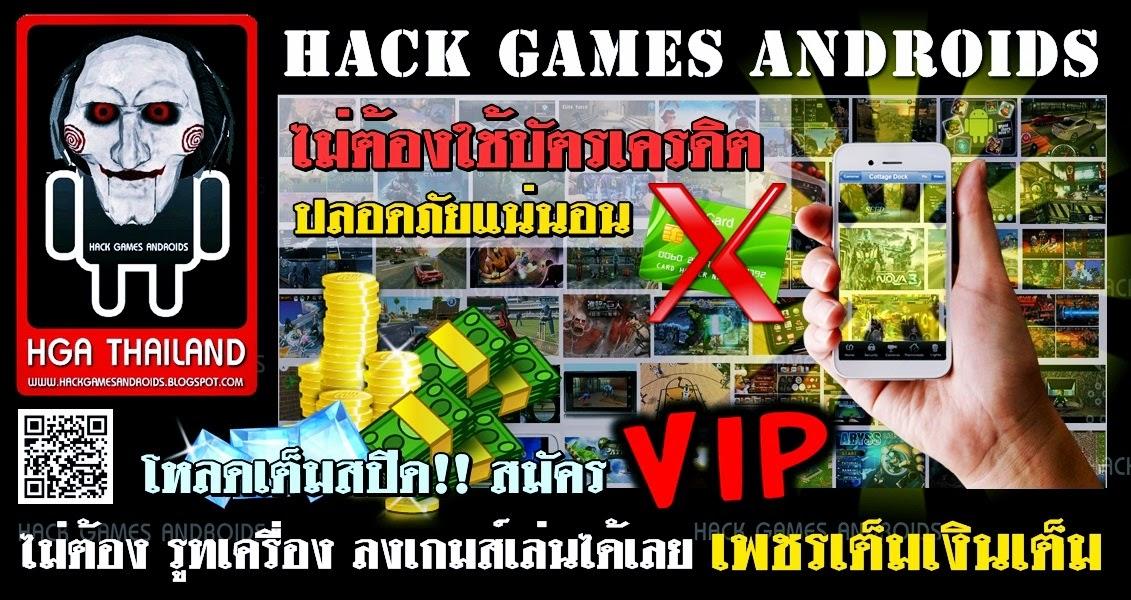 แฮคเกม แอนดรอย,แฮคเกมส์เครื่องแอนดรอย,Hack Game Android,โกงเกมส์,โกงเกมส์บนมือถือ,HackGamesAndroids