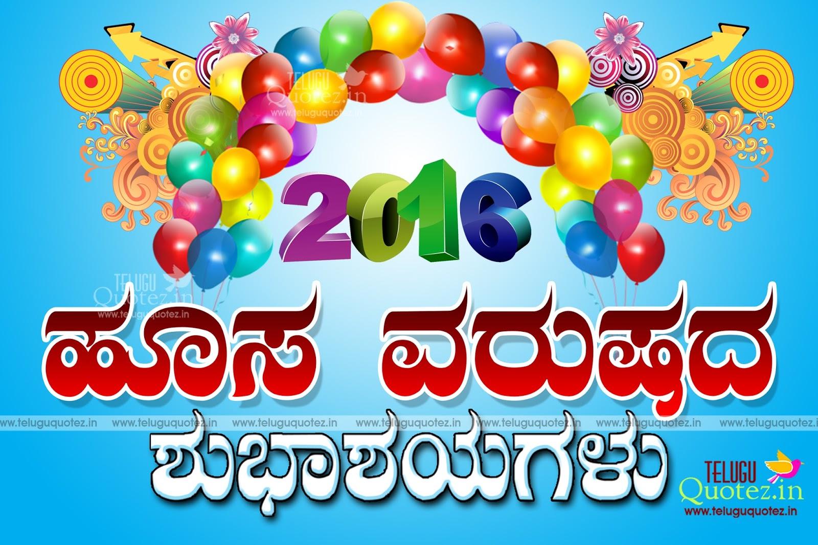 Happy New Year Nice Kannada Quotes And Sayings Teluguquotez