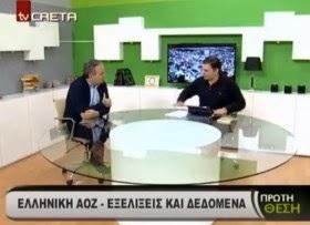 Νίκος Λυγερός -- Ελληνική ΑΟΖ και δεδομένα.