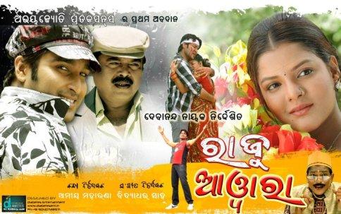 raju awara oriya film wallpaper