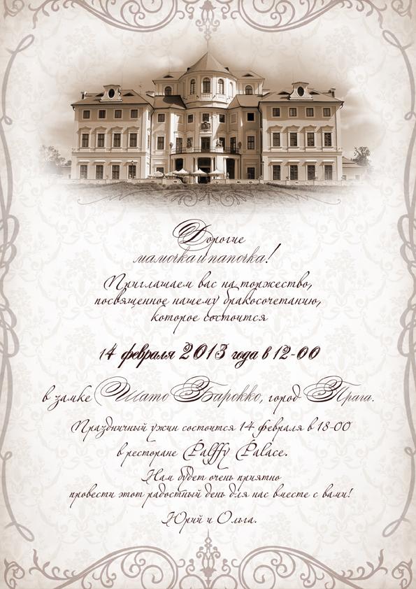 Приглашения на свадьбу макет