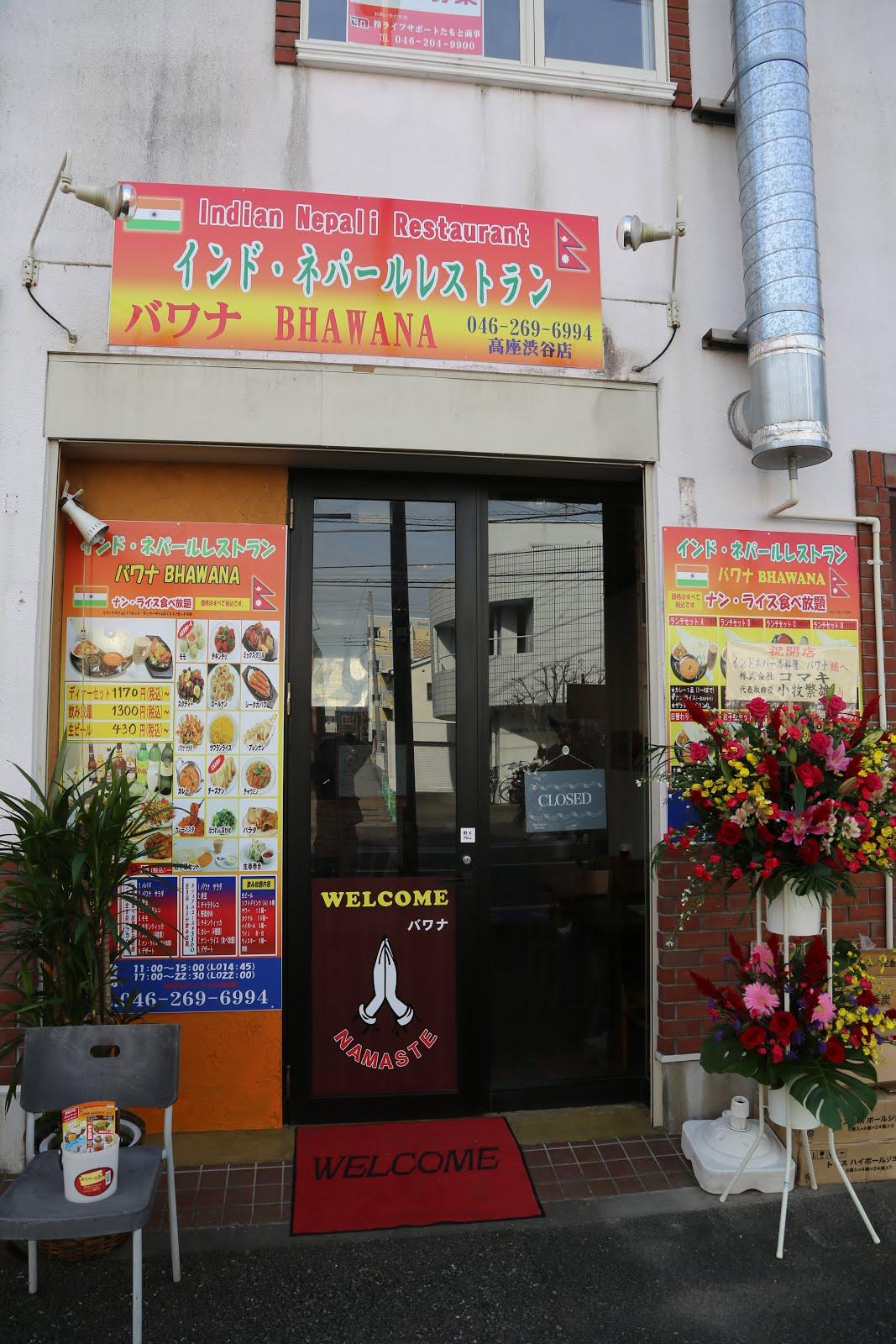 バワナ 高座渋谷店