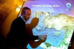 Τι σημαίνει AOZ (Αποκλειστική Οικονομική Ζώνη); Ν. Λυγερός: H μάχη της ΑΟΖ [Βίντεο]