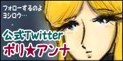 公式Twitterアカウント