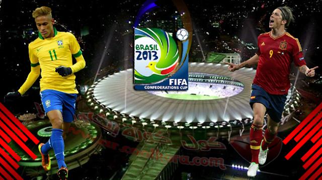 مشاهدة مباراة البرازيل وأسبانيا بث مباشر نهائي كأس العالم للقارات 2013 Brazil vs Spain