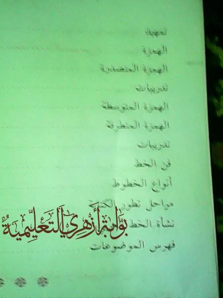 الازهر: نشر منهج اللغة العربية الجديد للصف الاول الاعدادي ازهر 2016 - صفحة 2 1-4