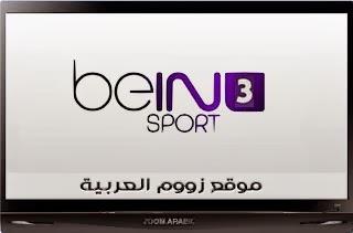 شاهد قناة بي ان سبورت 3 بث مباشر bein Sport 3 live