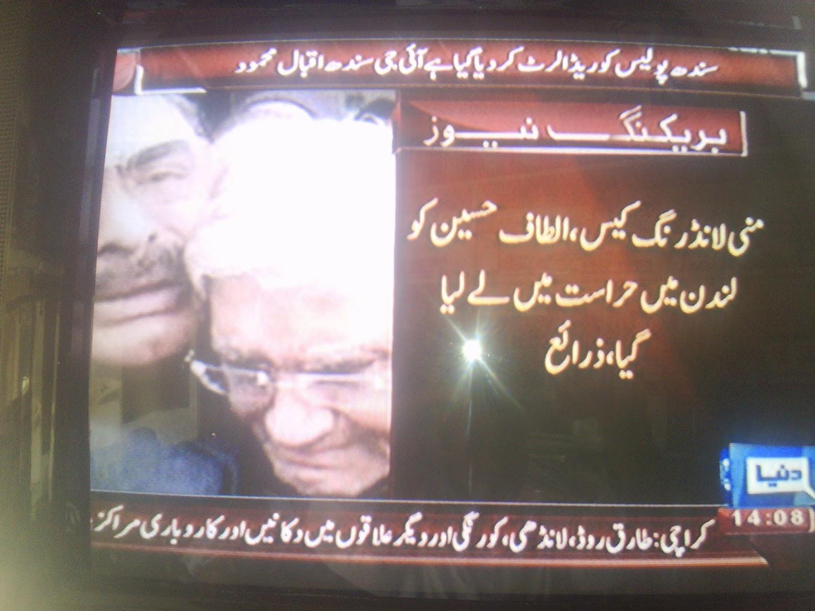 Altaf hussain arrested in London