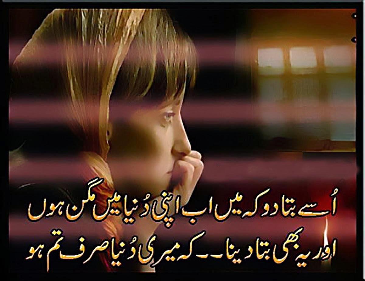 Sirf Tum SMS Shayari In Urdu
