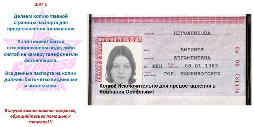 Как сделать паспорта для верификации