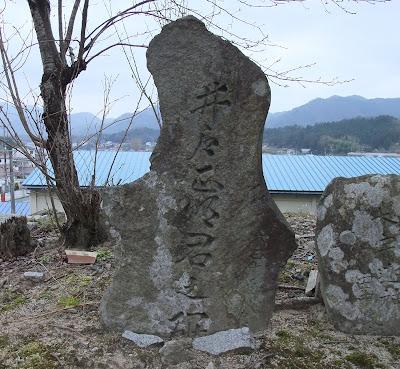 井戸正明の石碑
