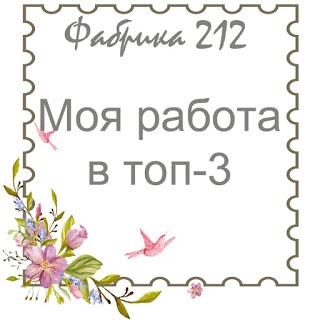ФАБРИКА 212