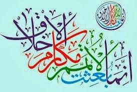 مكارم،أخلاق،نبوية،أبو هريرة،أحاسنكم أخلاقا،المتشدقون،المتفيهقون