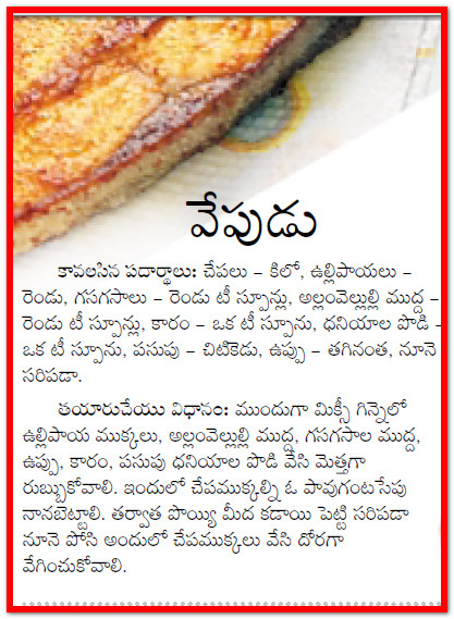 how to make fish fry in telugu