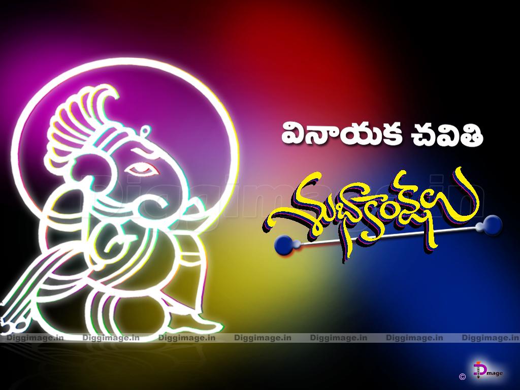 Vinayaka chavithi greeting with multi colour ganesh in new look vinayaka chavithi greeting with multi colour ganesh in new look m4hsunfo Gallery