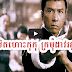 Chinese movies speak Khmer full movie Kom bet hos kom kom kro mom davron tas