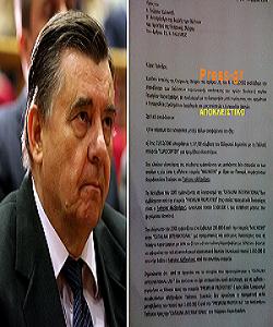 PRESS-GR.  ΝΤΟΚΟΥΜΕΝΤΟ: Αυτό είναι το πόρισμα για τον Γ. Καρατζαφέρη