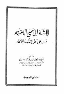 الإرشاد إلى صحيح الإعتقاد و الرد على أهل الشرك و الإلحاد - صالح بن فوزان بن عبد الله الفوزان