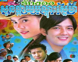 [ Movies ] Suon Pkay Bandos Sne - Khmer Movies, Thai - Khmer, Series Movies