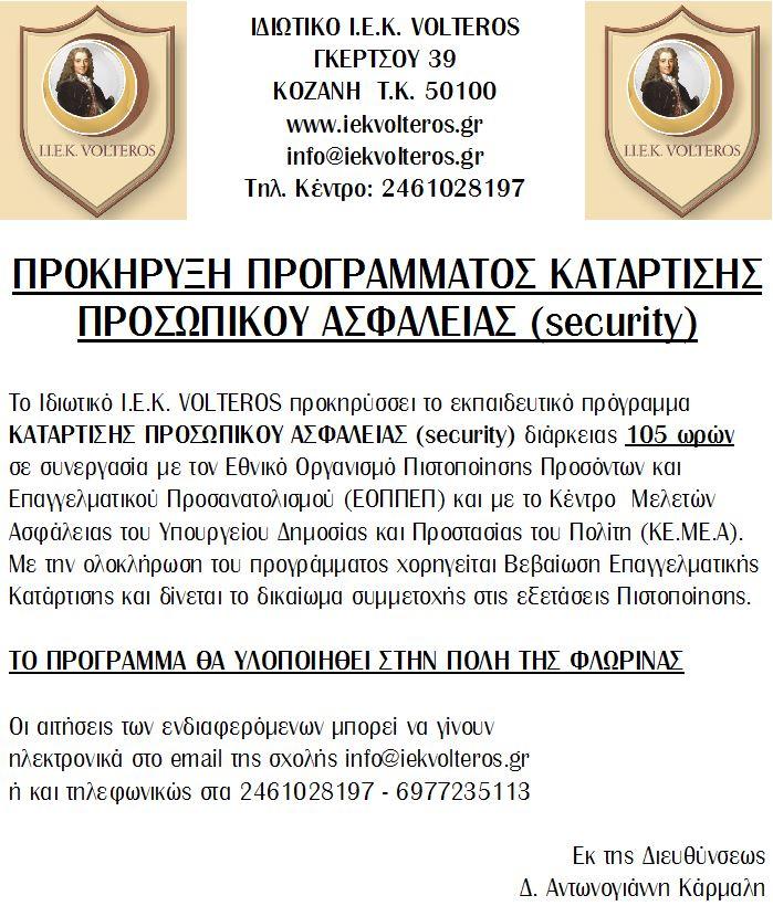 ΠΡΟΓΡΑΜΜΑ ΚΑΤΑΡΤΙΣΗΣ ΠΡΟΣΩΠΙΚΟΥ ΑΣΦΑΛΕΙΑΣ (SECURITY)