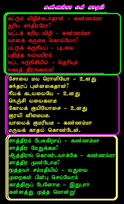 bharathiar kavithaigal in tamil with meaning pdf free download