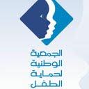 الجمعية الوطنية لحماية الطفل