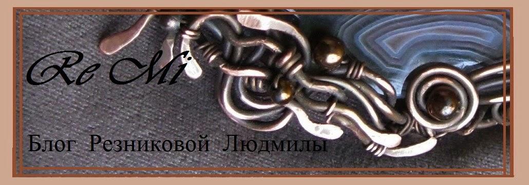Блог Re Mi Резниковой Людмилы
