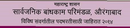 Hall Ticket Download PWD Aurangabad Written Exam 2014