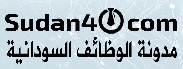 مدونة الوظائف السودانية