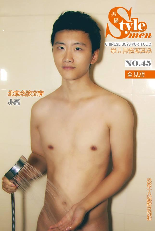 Style men型男幫 男攝 N0.45