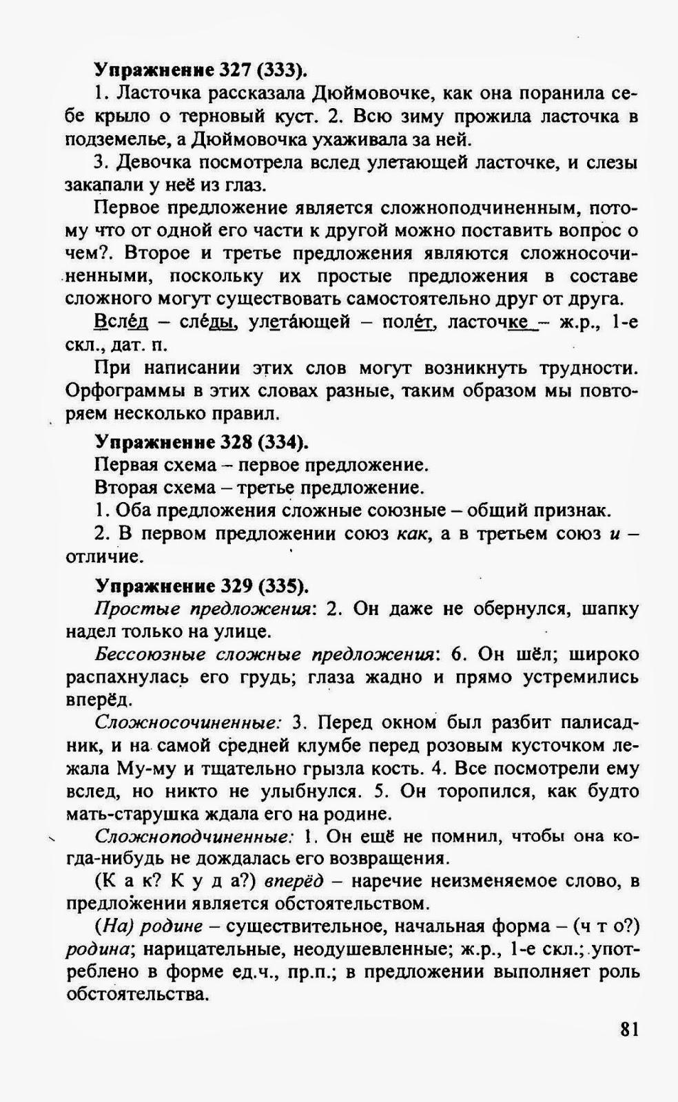 Г к Лидман Орлова Русский язык 6 Решебник