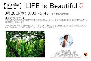 3月28日(木)【座学】LIFE is Beautiful ❤️/さゆり先生