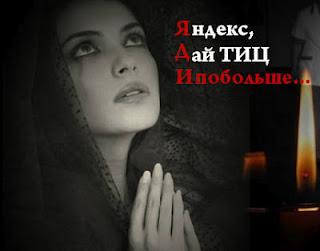 Апдейт ТИЦ