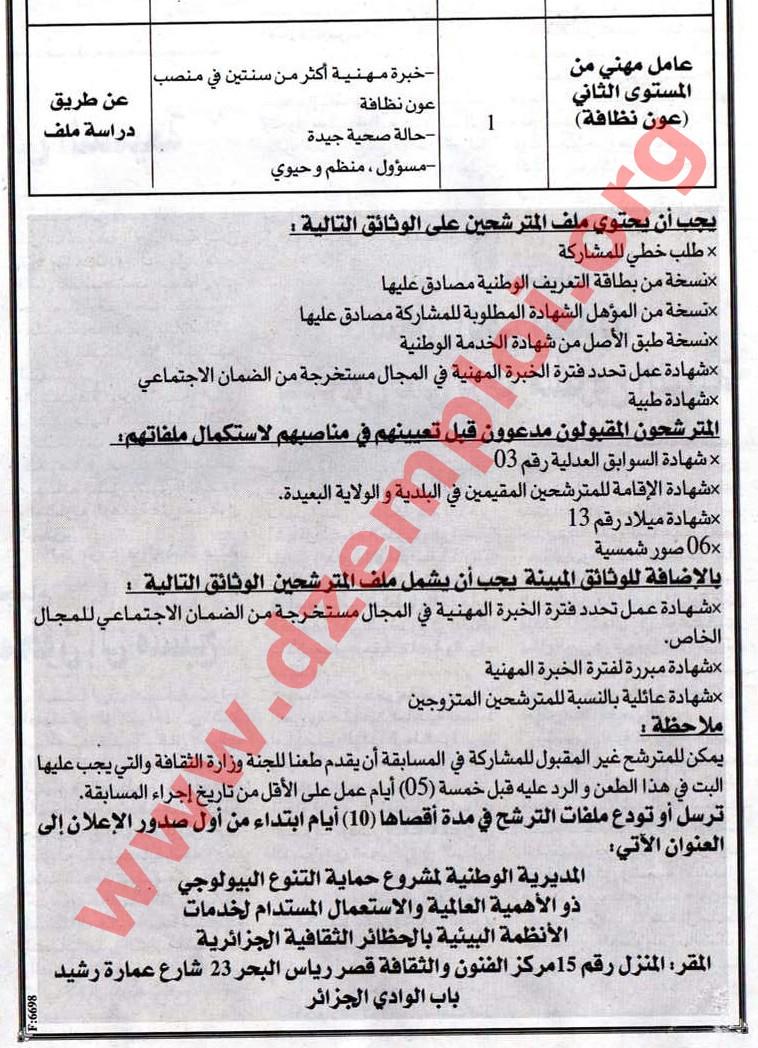 إعلان مسابقة توظيف عمال مهنيين في المديرية الوطنية لمشروع حماية التنوع البيولوجي جويل 03+c.jpg