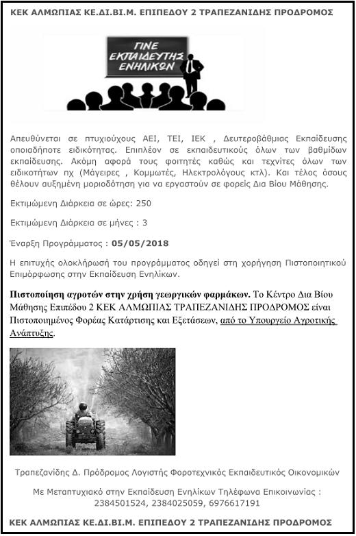 Πιστοποίηση Αγροτών χρήσης Γεωργικών Φαρμάκων από το ΚΕΚ Αλμωπίας / Νομού Πέλλας