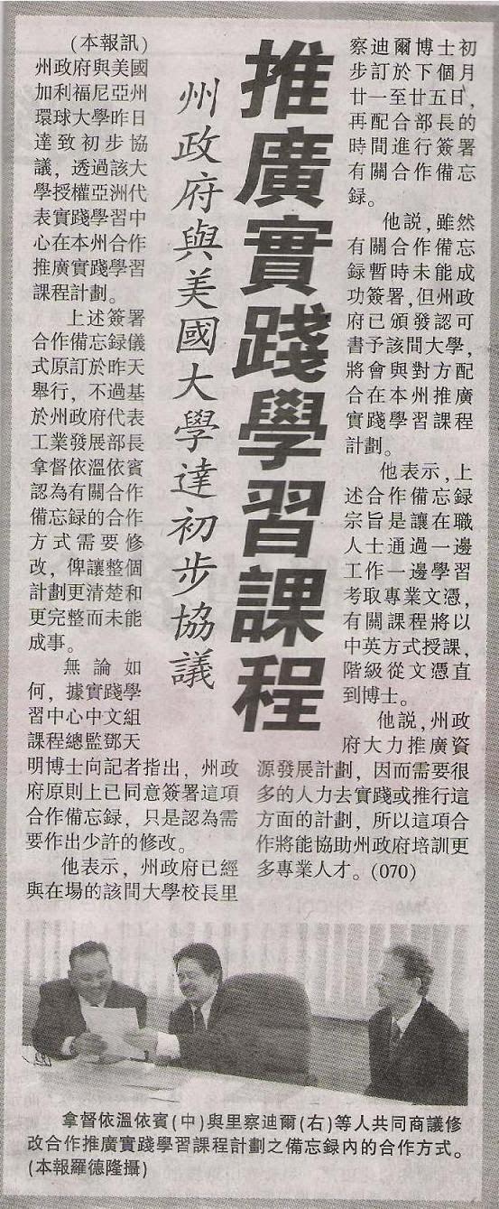 沙巴州报章报导 Sabah Press News