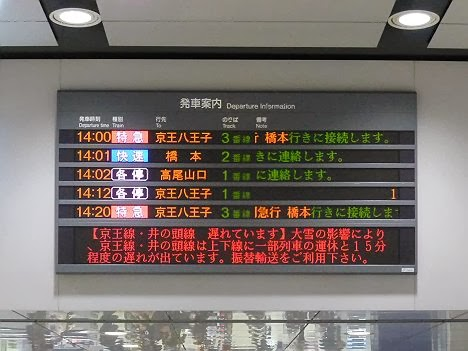 大雪のため特急専用の新宿駅3番線ホームから発着する快速 橋本行き