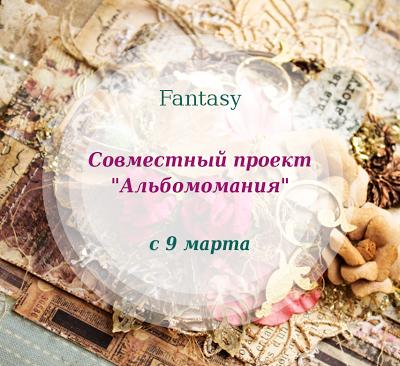 """FANTASY: СП """"Альбомомания"""""""