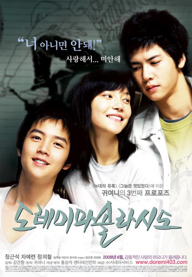 Do Re Mi movie