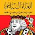 تحميل كتاب الغباء السياسي كيف يصل الغبي إلى كرسي الحكم ؟pdf لـ محمد توفيق