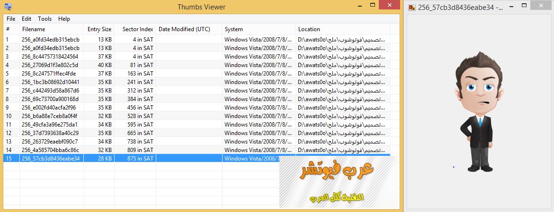 شرح ما هي ملفات ال thumbs.db وكيفية إيجادها والتخلص منها