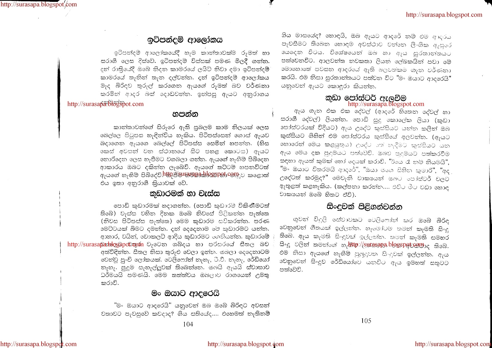 search results for wal kello in sinhala calendar 2015