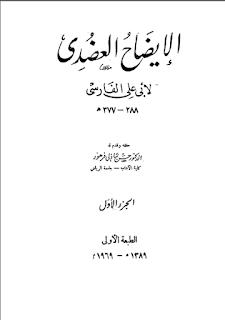 الإيضاح والتكملة. الفارسي