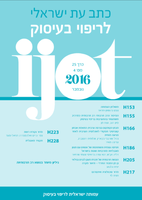 """""""כתב עת ישראלי לריפוי בעיסוק"""" גיליון 25(4), נובמבר 2016"""