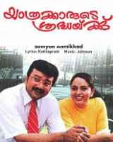 Yathrakarude Sradhakku 2002 Malayalam Movie Watch Online