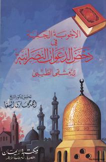الأجوبة الجلية في دحض الدعوات النصرانية للدمشقي الطيبي - أحمد حجازي السقا