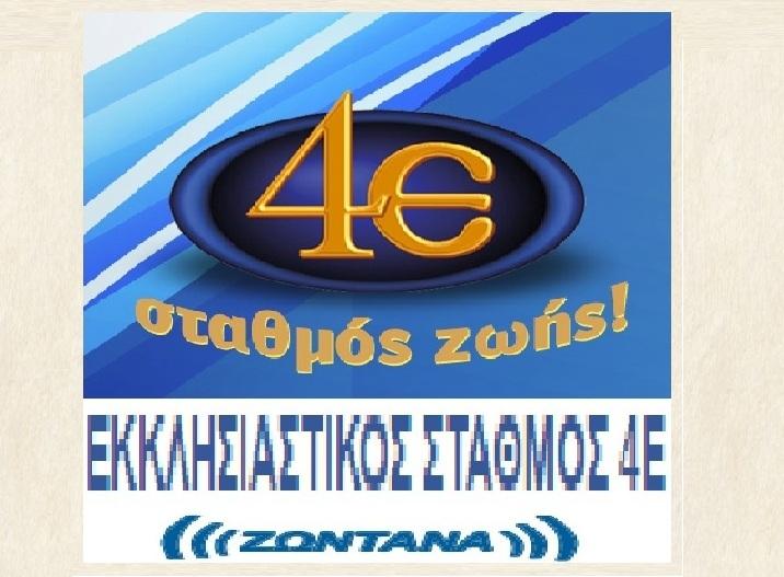 """ΤΗΛΕΟΠΤΙΚΟΣ ΣΤΑΘΜΟΣ  """"4Ε"""""""