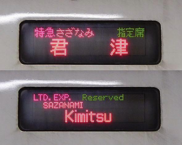特急あやめ 銚子行き E257系(2015.3廃止)